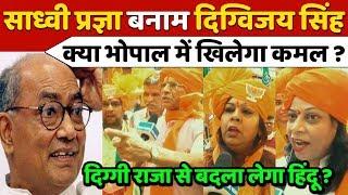 क्या दिग्विजय सिंह से बदला लेंगे भोपाल के हिंदू ?