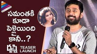 Rahul Ravindran Comments on Samantha | Dhrusti Movie Teaser Launch | Vennela Kishore