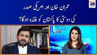 Saleem Safi | PM Imran Aur Donald Trump Ki Dosti Ka Pakistan Ko Faida Hogaa?