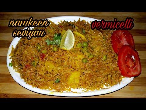 झटपट बनाये स्वादिष्ट नमकीन सेवइयां | namkeen seviyan recipe in hindi | vermicelli recipe