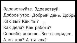 Rus dili. 15 урок. Danışıq. Salamlaşmalar!