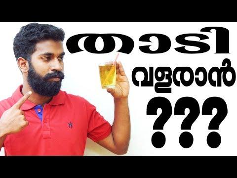 താടി വളരാൻ എന്ത് ചെയ്യണം (Malayalam) How to Grow Beard Faster