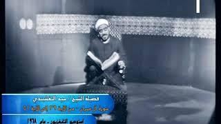 فضيلة الشيخ سيد النقشبندي   عليه رحمة الله   في تلاوة قرآن المغرب يوم الإثنين 5 من شهر رمضان 1439 هـ