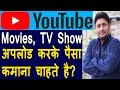 Do You Want To Upload Movies Tv Shows And Cricket Videos On Youtube