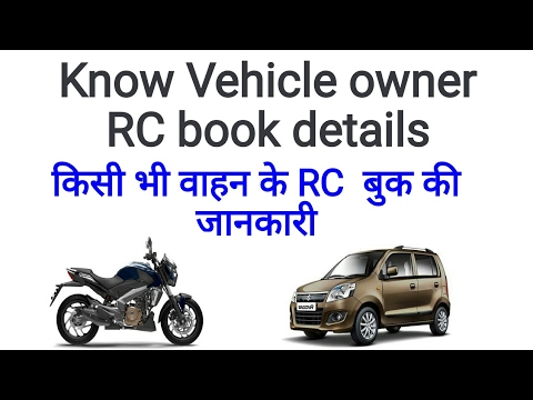 Know vehicle owner information in india