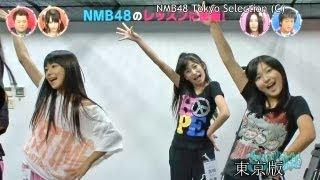 【HD】スター姫さがし太郎 #09(1/2) NMB48のレッスンに密着