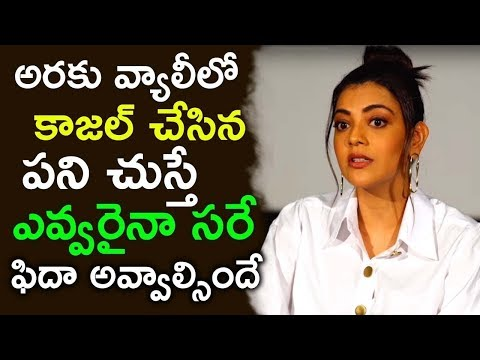 Kajal Aggarwal Social Service For Araku Tribal Children |NationalGirlChildDay| Telugu Small Tv