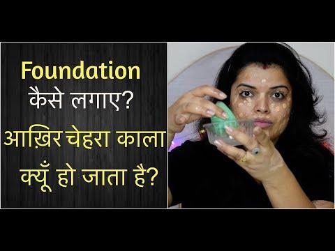 मेकअप के बाद चेहरा काला क्यूँ हो जाता है? HOW TO APPLY FOUNDATION STEP BY STEP IN HINDI