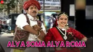 Alya Soma Alya Roma |  He Sura Bhathiji | Gujarati Movie Songs
