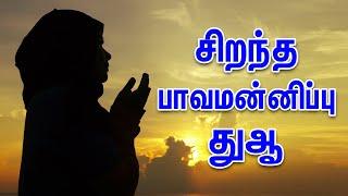 சிறந்த  பாவமன்னிப்பு துஆ | UnderStand Quran Tamil | Tamil Bayan | Islamic Tamil Bayan