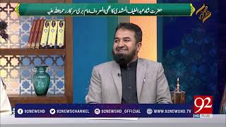 Subh E Noor - 23 December 2017 - 92NewsHDPlus