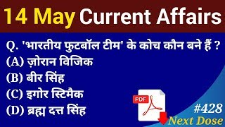 Next Dose #428   14 May 2019 Current Affairs   Daily Current Affairs   Current Affairs In Hindi