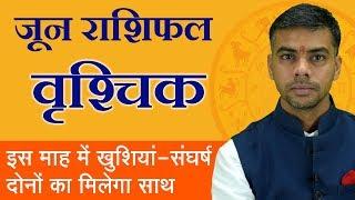 Vrishchik Rashi 2019 | Scorpio Annual Horoscope in Hindi by