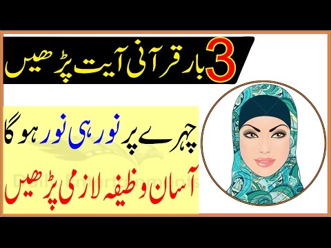 Wazifa For Beauty Of Face In Quran - Chehre Par Noor Hi Noor Hoga