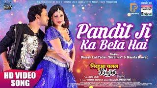 Pandit Ji Ka Beta Hai | Dinesh Lal Yadav,Aamrapali Dubey,Sambhavna Seth | HD VIDEO 2019