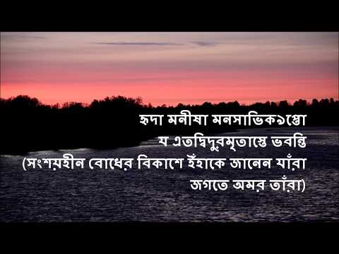 Tamisvaranam (উপনিষদের গান)