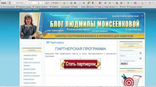Партнерская программа Людмилы Моисеенковой