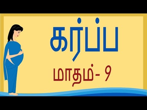 Pregnancy | Tamil | Month by Month | Month 9 | கர்ப்பம் மாதம் 9 |  Week 33 to Week 36