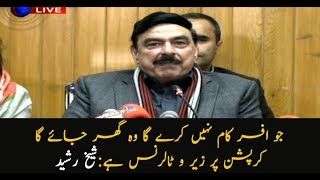 Any officer who will not work will go home, zero tolerance for corruption: Sheikh Rasheed