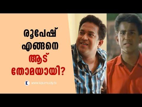 How did Roopesh Peethambaran become Adu Thoma?   Kaumudy TV