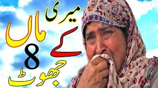 8 Lies Of A Mother{Very Emotional}Meri Man ka 8 Jhoot