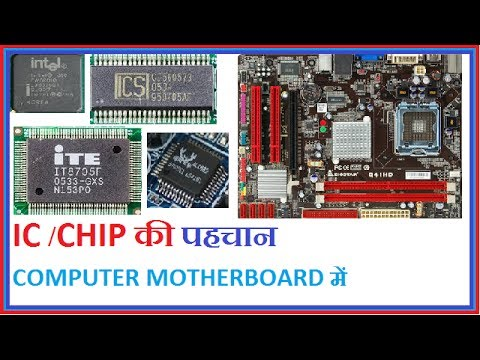 motherboard ic identification in hindi, ic identify in motherboard part 1