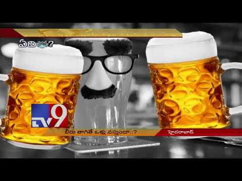 Does drinking beer increase body weight? - TV9