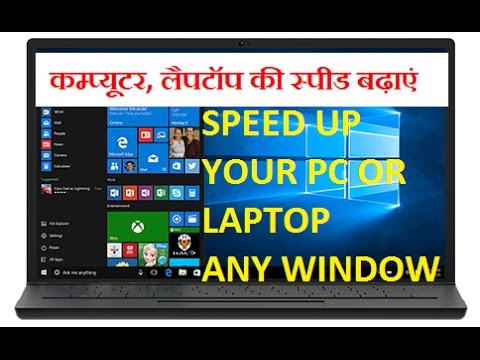 Tips to increase computer laptop speed