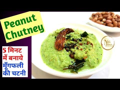 Peanut Chutney- मूंगफली की चटनी बनाने की विधि ! How to make Moongfali Chutney Recipe in Hindi