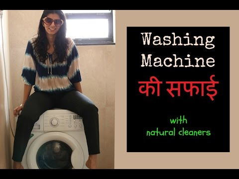 (Hindi) How To Clean Your Washing Machine : Cleaning Washing Machine With Natural Cleaners