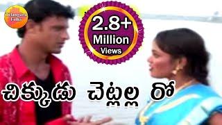 Chikkudu Chetlala Roo  - Telangana Folk Songs - Telugu Folk Songs - Janapada Video Songs Telugu