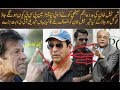 God News Pakistan Imran Khan Victory 2018 Election Wasim Akram Will Be New Selector Najam Sethi Out