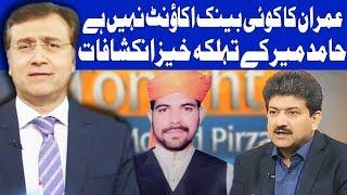Tonight With Moeed Pirzada - Hamid Mir Special - 26 January 2018 | Dunya News