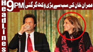 Imran Khan loses another Big Wicket - Headlines & Bulletin 9 PM - 24 May 2018 - Express News
