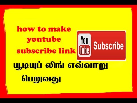 How to make youtube subscribe link your channel /tamil
