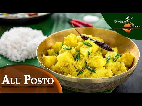 Aloo Posto Recipe | আলু পোস্ত রেসিপি | Best Alu Posto | Bengali Authentic Vegetarian Recipe