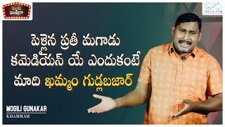 Kushi Kushiga | Stand Up Comedy by Mogili Gunakar | Naga Babu Konidela Originals | Infinitum Media