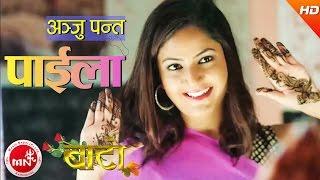 New Nepali Song | Timro Paila Sangasangai - Anju Panta | Ft.Barsha Shiwakoti & Anil Thapa