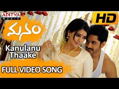 Xxx Mp4 Kanulanu Thaake Full Video Song Manam Video Songs Naga Chaitanya Samantha 3gp Sex