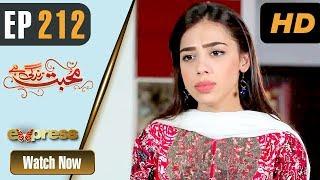Pakistani Drama | Mohabbat Zindagi Hai - Episode 212 | Express Entertainment Dramas | Madiha