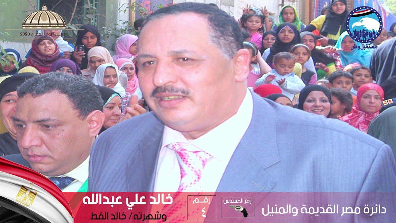 الحاج خالد القط - مسيرة مشرفة من الأنجازات في القطاع الخدمي و الاقتصادي علي مر سنوات