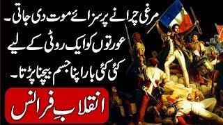 History of French revolution / French History in Hindi & Urdu.