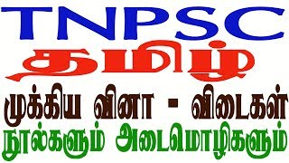 tnpsc group and vao exam tamil questions
