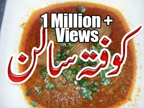 How To Make New Koftay Ka Salan Recipe For Pakistani At Home In Simple Recipe In Urdu Video 2017