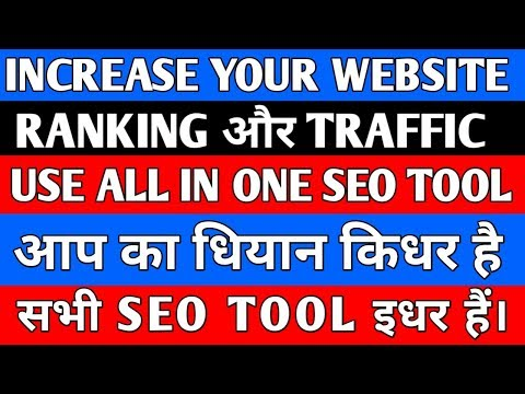 How to increase Your blog/Website Ranking on Google | Best SEO Tools For 2018 { hindi }