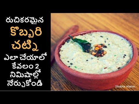 కొబ్బరి చట్ని   coconut chutney recipe in Telugu   how to make chutney for akki rotti, dosa & idli