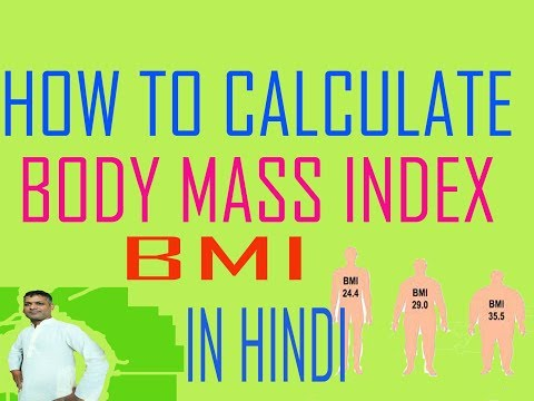 How to calculate Body Mass Index (BMI) a brief detail in HIndi |