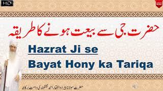 Peer Zulfiqar Naqshbandi Biography, Aap Beeti of Hazrat Ji