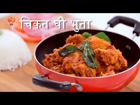 Chicken Ghee Roast in Hindi - Mangalorean Style Chicken Roast By Raji - Non Veg Main Course Recipe