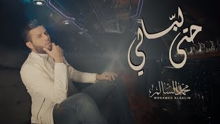 محمد السالم - حتى لبالي (فيديو كليب) | 2018 | (Mohamed Alsalim - Hata Lbale (Exclusive